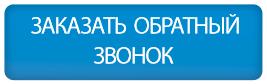 Брянск-Оценка обратный звонок